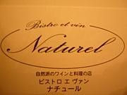 Bistro et vin Naturel