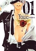 【 Toxic 】高橋燎央