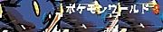 ポケモンワールド2 - PKW2 -