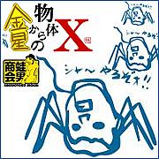 金テレ☆金星からの物体X