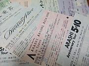 ☆嵐+チケット☆〜情報局〜