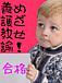 教員採用試験【養護教諭】