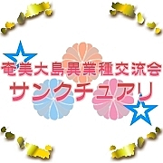 ☆奄美大島異業種交流会☆