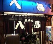 広島薬研堀・八昌(お好み焼き)