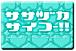 ★笹塚という街は最高です★^^