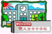 久宝寺中学校