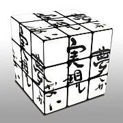 福島正伸さんと仲間たち