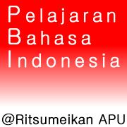 APU インドネシア語クラス