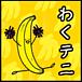 【大阪テニス】 ♪わくテニ♪