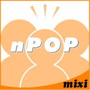 nPOP 愛用中
