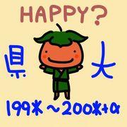 県大 '199*〜'200* + α