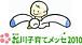 品川子育てメッセ2010.7.9