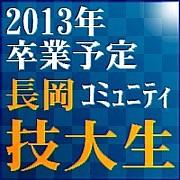 長岡技大【2013卒】