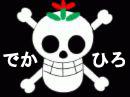 でかひろ海賊団