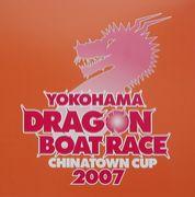 横浜ドラゴンボートレース参加