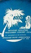 45周年記念シンガポール演奏旅行