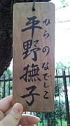 井高野30期生('◇')ゞ