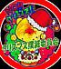 クリスマス撲滅委員会