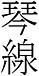 その漢字の読み方間違ってます