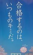 浪人会〜2011河合塾豊橋校〜