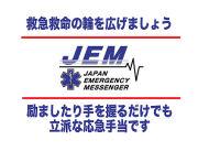 日本救急メッセンジャー