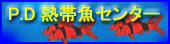 P.D(ピーデー)熱帯魚センター