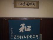 東京学芸大学剣道部
