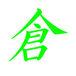…♡倉♡…