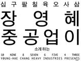 張英恵重工業(Y0UNG-HAE CHANG)
