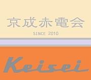 京成赤電会