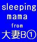 ~sleeping mama~馬鹿妻B1!!!
