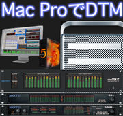 Mac Pro で DTM