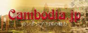 カンボジア.JP