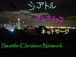 Seattle Christian Network