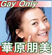 華原朋美 (Gay Only)♪