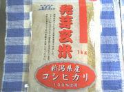 発芽玄米・麦飯を愛す