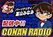 名探偵コナンラジオ