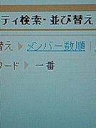 ☆メンバー数1番☆