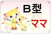 西湘のB型ママいらっしゃい♪