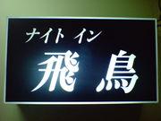 KIU〜そして伝説へ〜