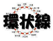 大阪環状線 GO!GO!