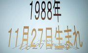 1988年11月27日生まれ