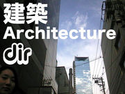 [dir]建築・architecture