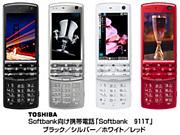 SoftBank 911T同士で話そ!