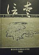 高森台中学校1990年度卒業生