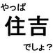 ★福岡市博多区住吉に恋して♪★