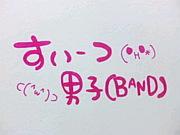 すいーつ男子(BAND)