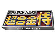 S.M.Z 〜超合金侍゛〜
