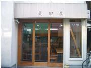 駒場といえば菱田屋です