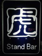 ★Stand Bar 虎★